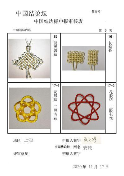 中国结论坛 安纯-中级达标申请稿件  中国绳结艺术分级达标审核 101742m8ijx8xw8dz28u2i
