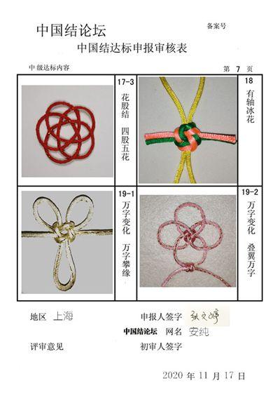 中国结论坛 安纯-中级达标申请稿件  中国绳结艺术分级达标审核 101746tbdo58fb2a1a3f7r