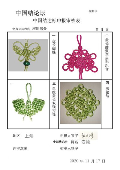 中国结论坛 安纯-中级达标申请稿件  中国绳结艺术分级达标审核 101752djkjii1f7qr5izqf