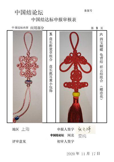 中国结论坛 安纯-中级达标申请稿件  中国绳结艺术分级达标审核 101755hd39493tj9jjs942