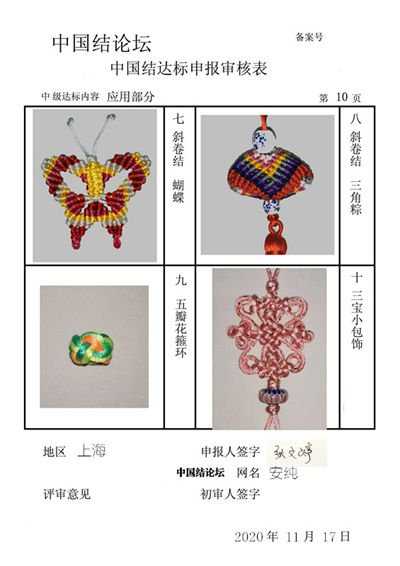 中国结论坛 安纯-中级达标申请稿件  中国绳结艺术分级达标审核 101758rxc7jpz79c69l7zv