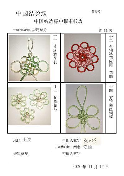 中国结论坛 安纯-中级达标申请稿件  中国绳结艺术分级达标审核 101801igvhaivnvln3rrrw