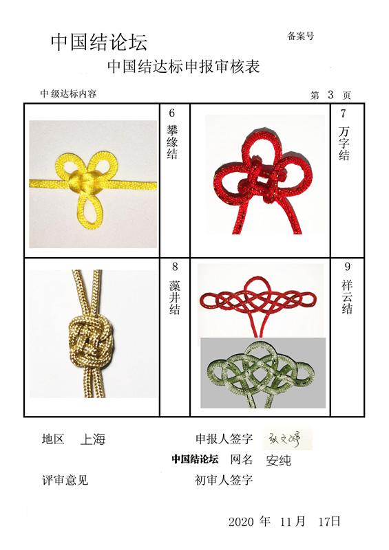 中国结论坛   中国绳结艺术分级达标审核 083600y0uqqdqq4d2yq0mo