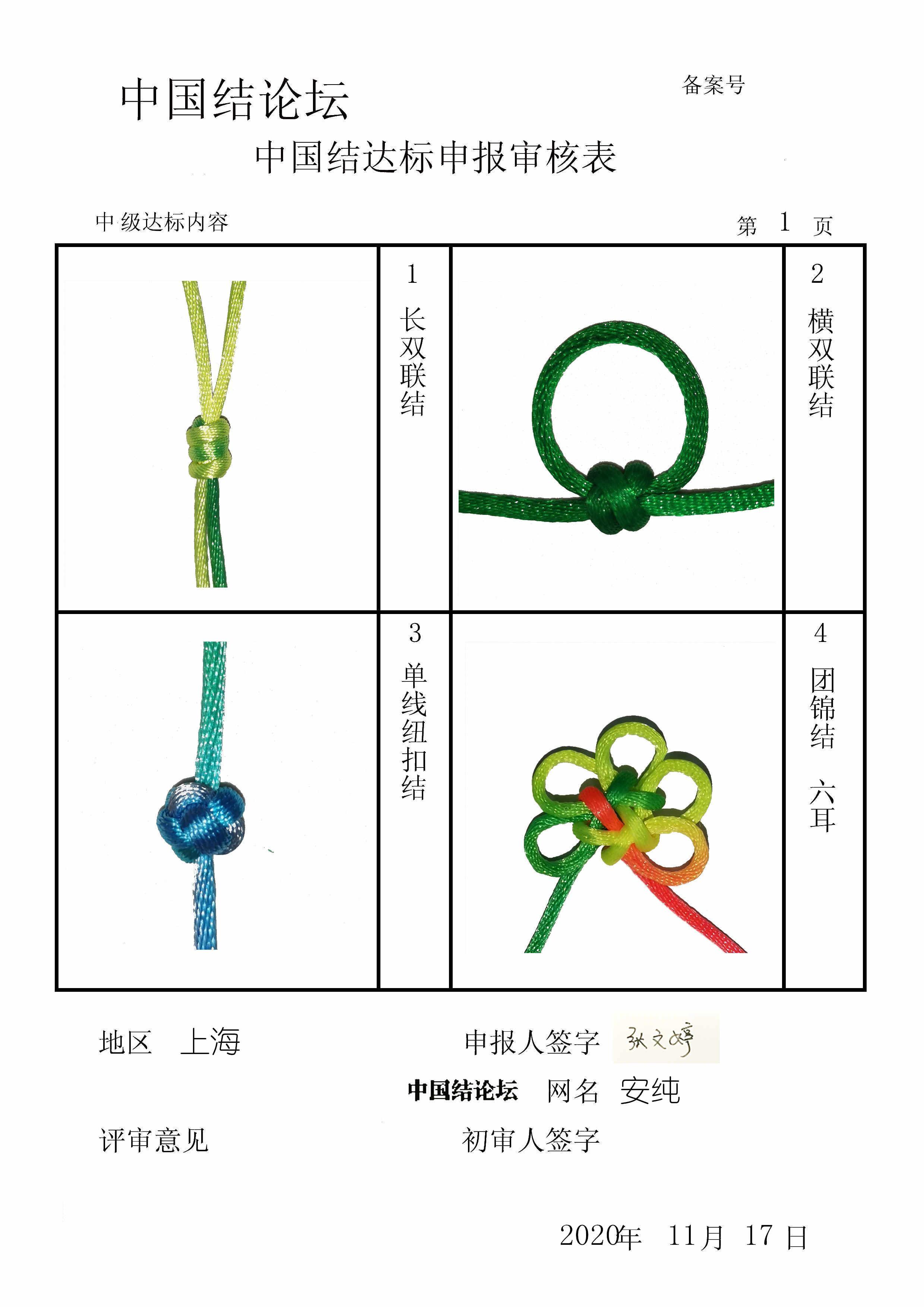 中国结论坛   中国绳结艺术分级达标审核 090417ooxmo1ooklvvi4a4