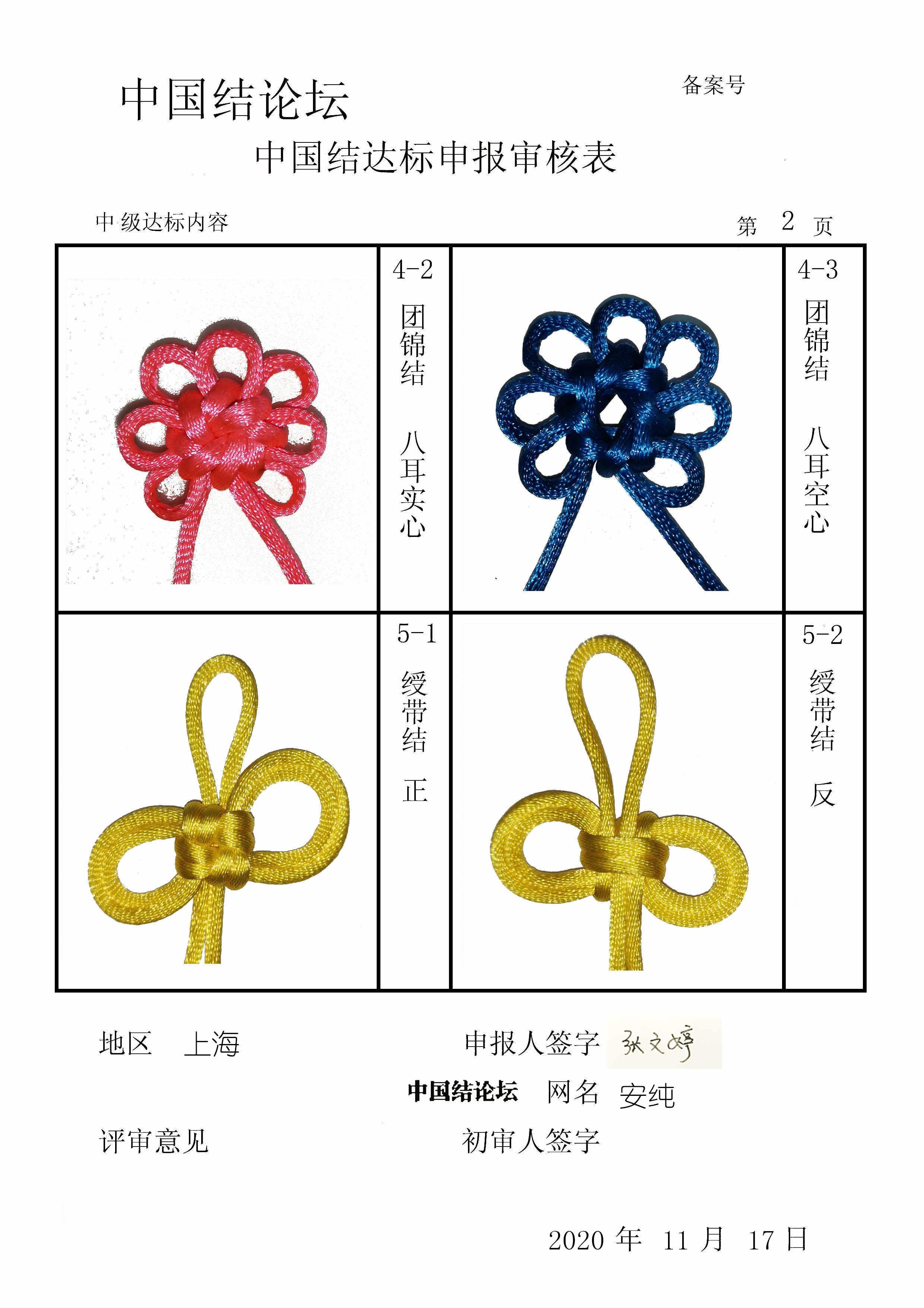 中国结论坛   中国绳结艺术分级达标审核 090424qrs99u64cn9ex6n9