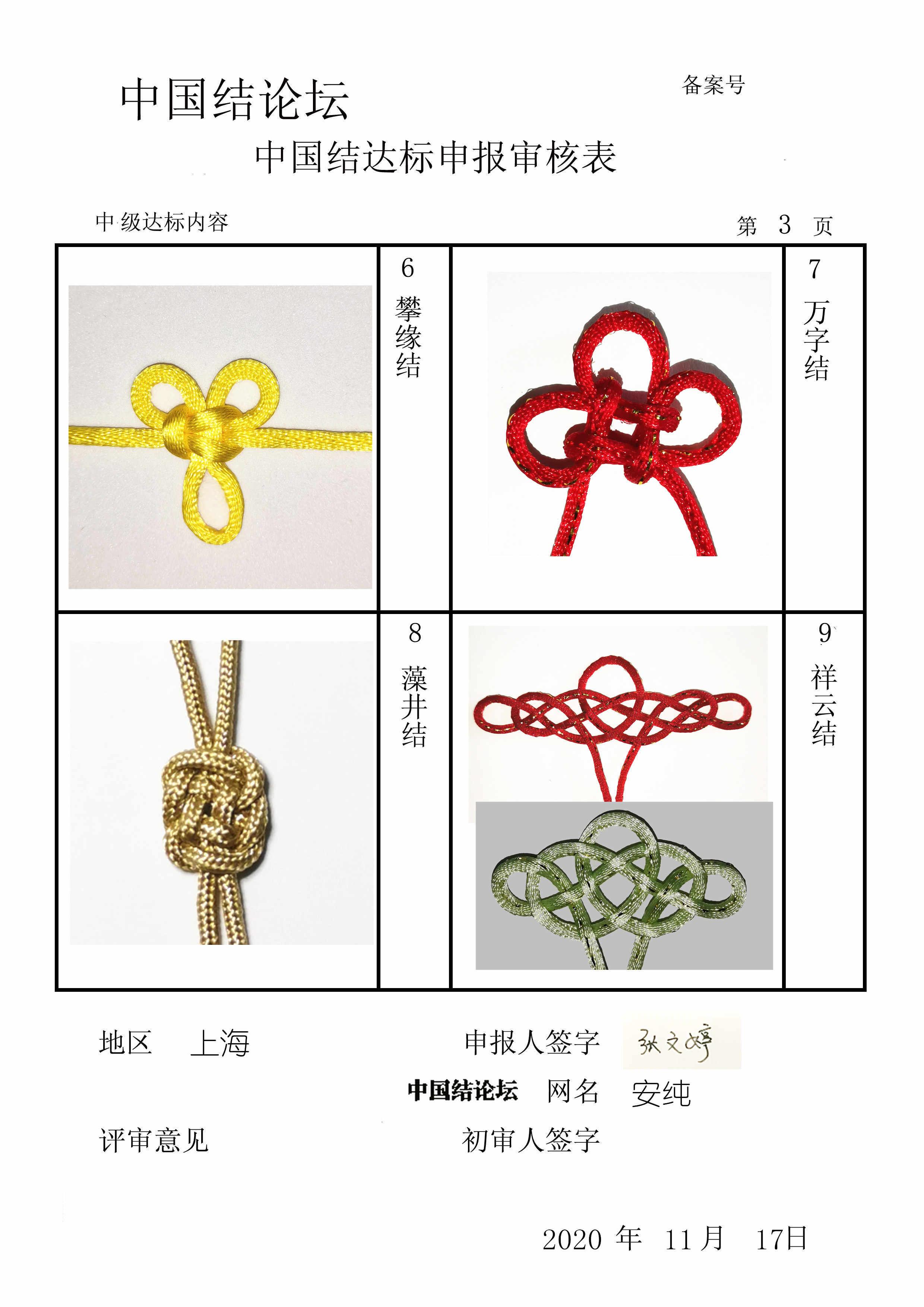 中国结论坛   中国绳结艺术分级达标审核 090431qbbpc2pc6p7jjcl7