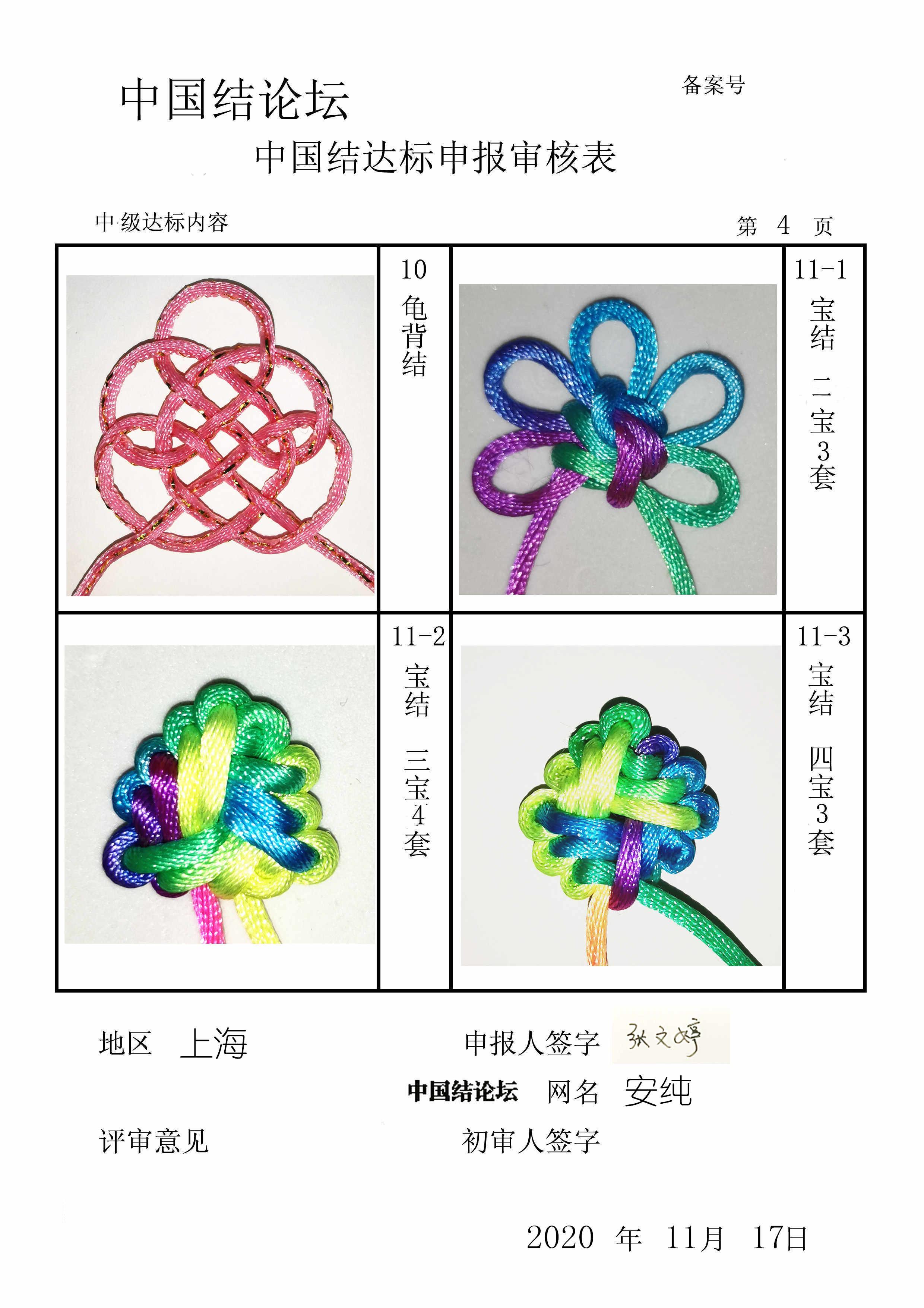 中国结论坛   中国绳结艺术分级达标审核 090439nfv3zzlquzvlwjiu