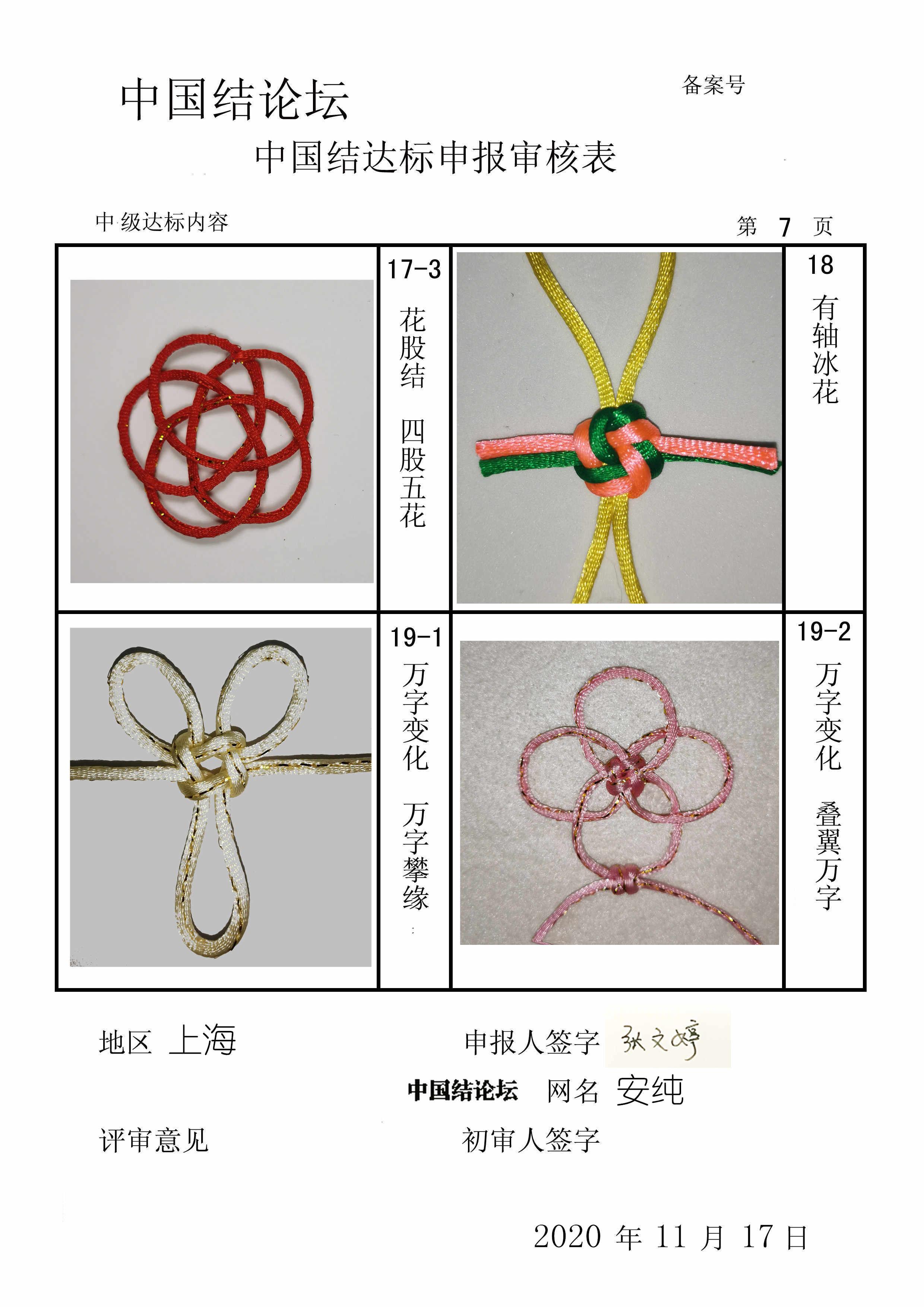 中国结论坛   中国绳结艺术分级达标审核 090501shgjftzwefkz57t4
