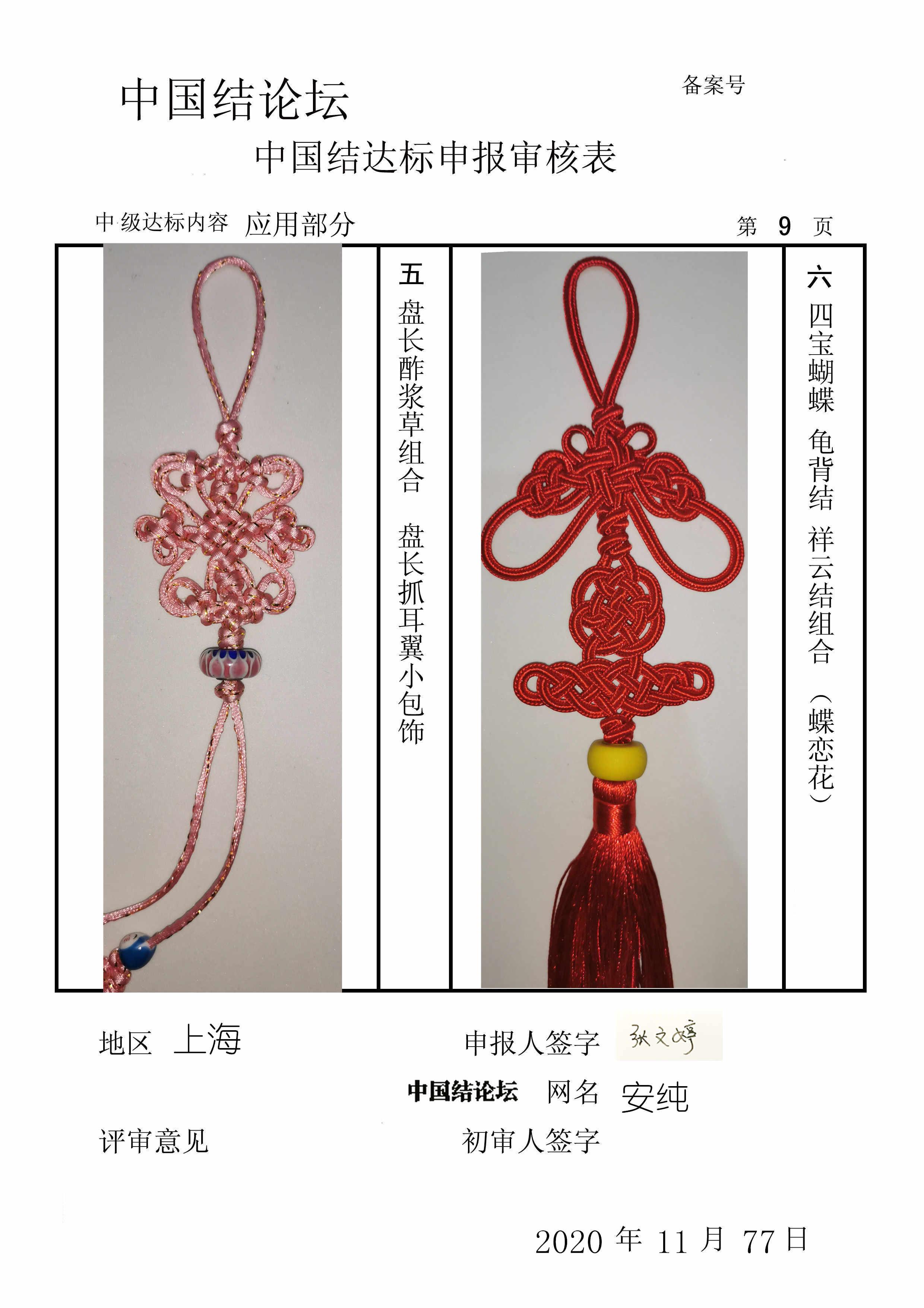 中国结论坛   中国绳结艺术分级达标审核 090514d344j5rnmb4r9t49