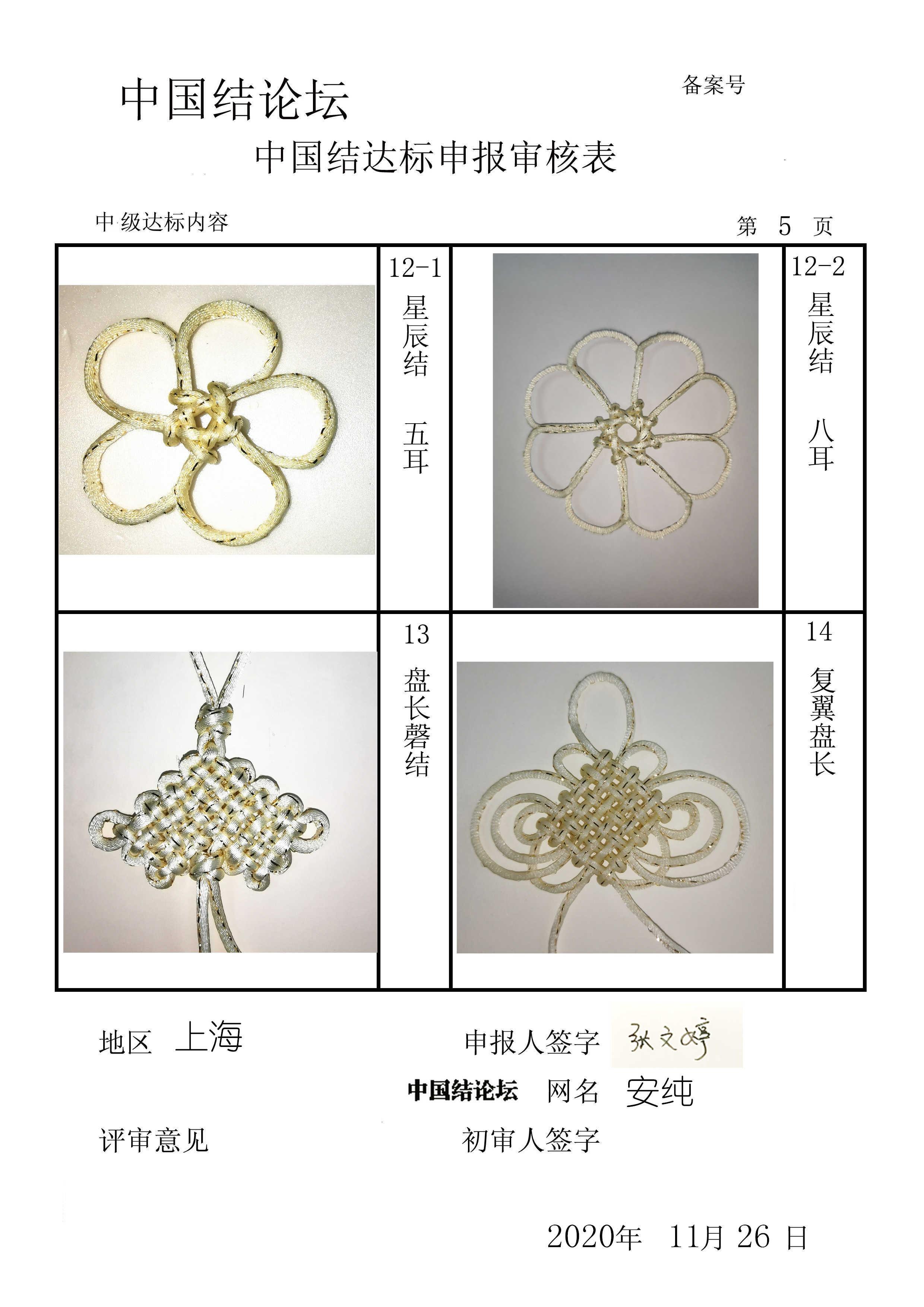 中国结论坛   中国绳结艺术分级达标审核 151853oazxl1yyy88q1y6b