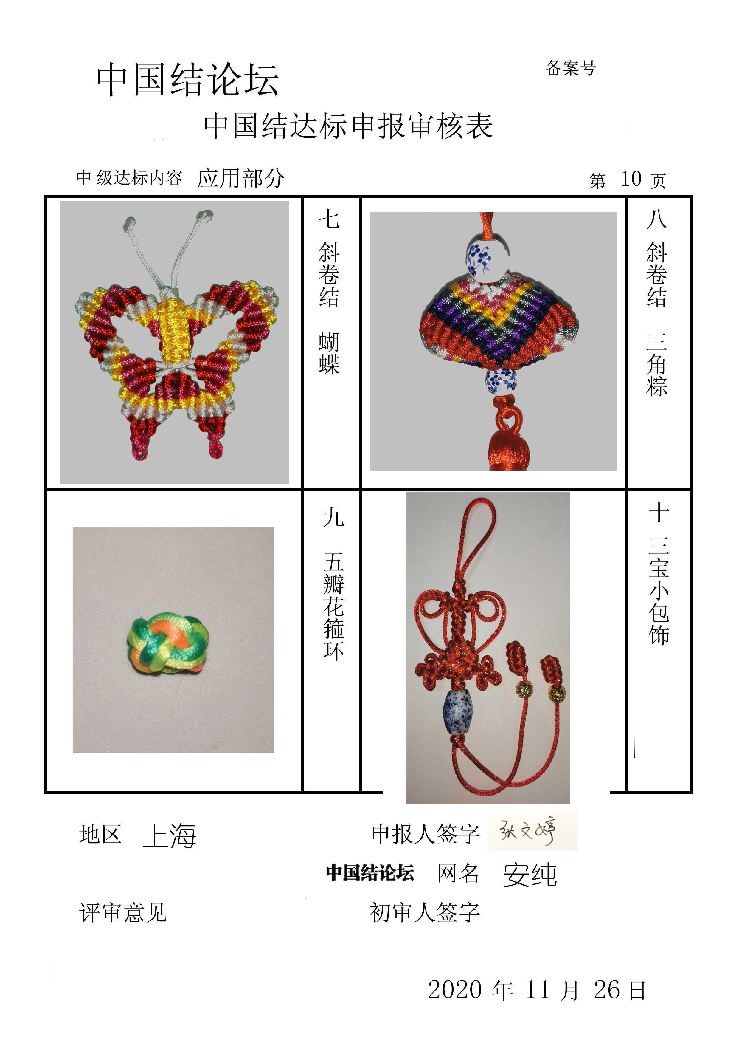 中国结论坛   中国绳结艺术分级达标审核 151959nrncfwycfu8x2kjt