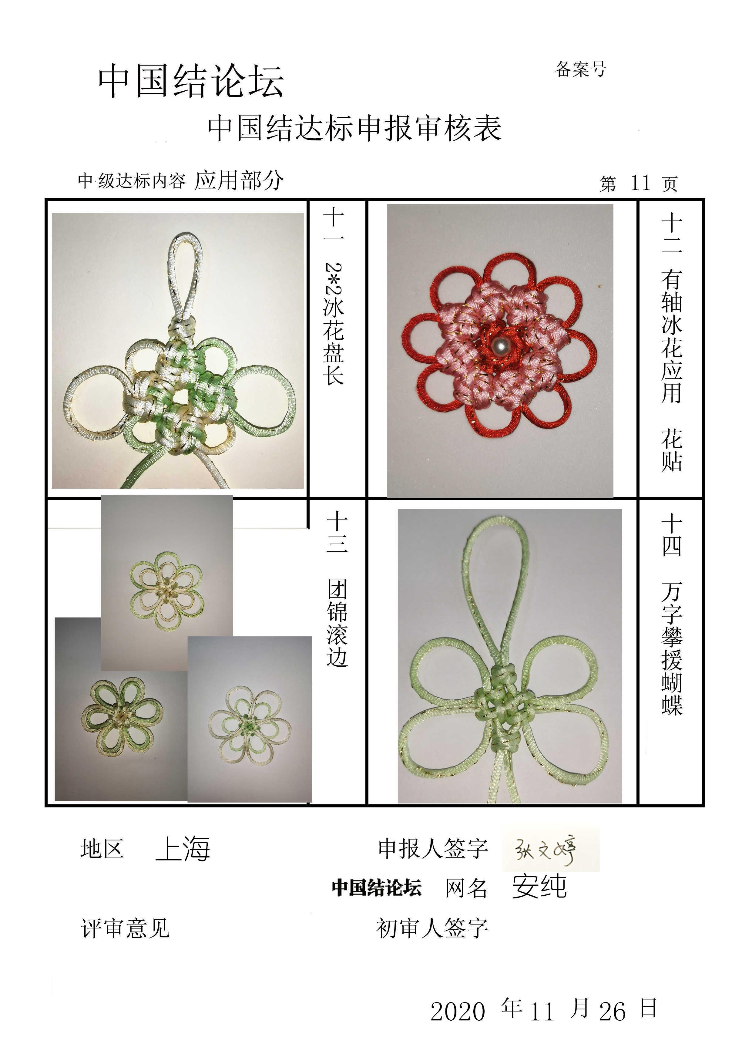 中国结论坛   中国绳结艺术分级达标审核 152037k6s28ys4ys8b699h