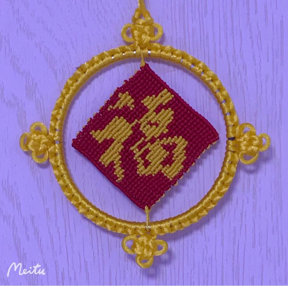 中国结论坛 祝福 挂饰,字板 作品展示 203552b6661675eew5zdnz