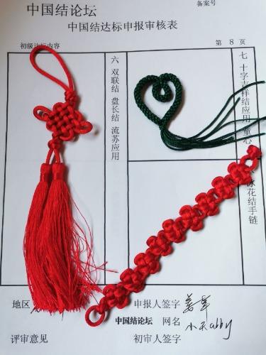 中国结论坛 小天abby—初级达标审核  中国绳结艺术分级达标审核 180345flj6x7v77h8sbrvj