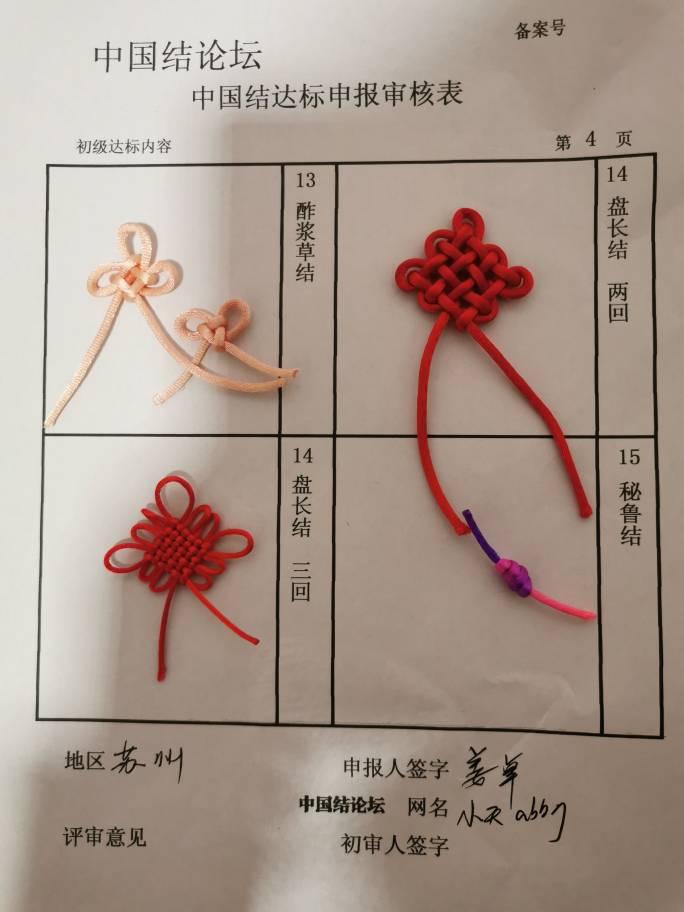 中国结论坛   中国绳结艺术分级达标审核 181401fce4svz5v355azt1