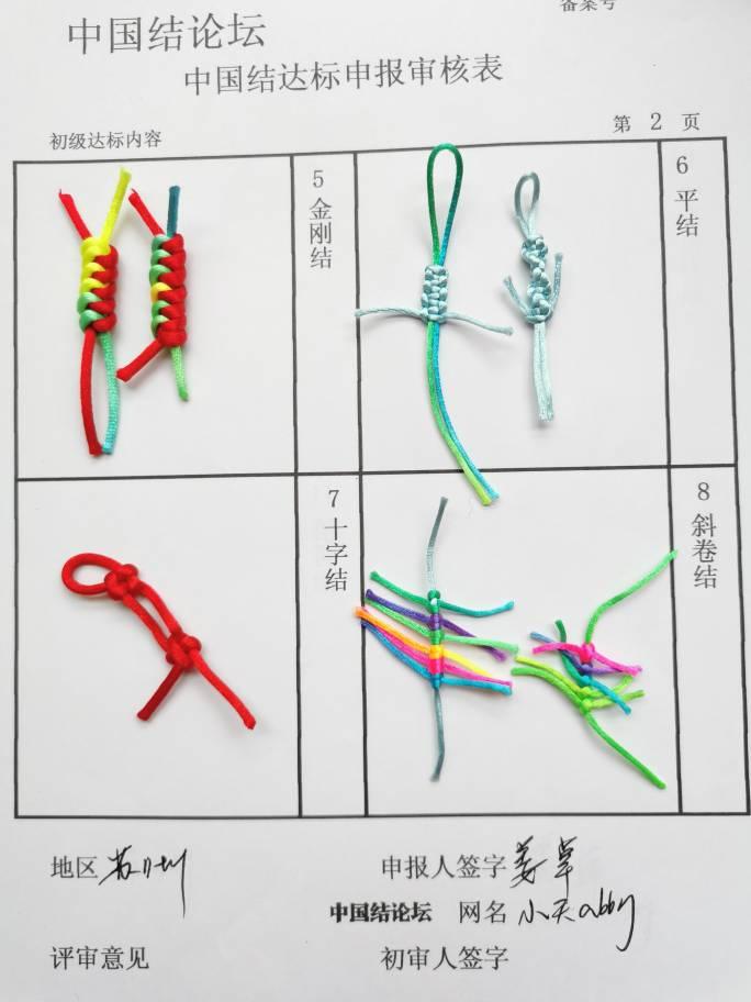 中国结论坛   中国绳结艺术分级达标审核 181401j307acqhhcw18qyp