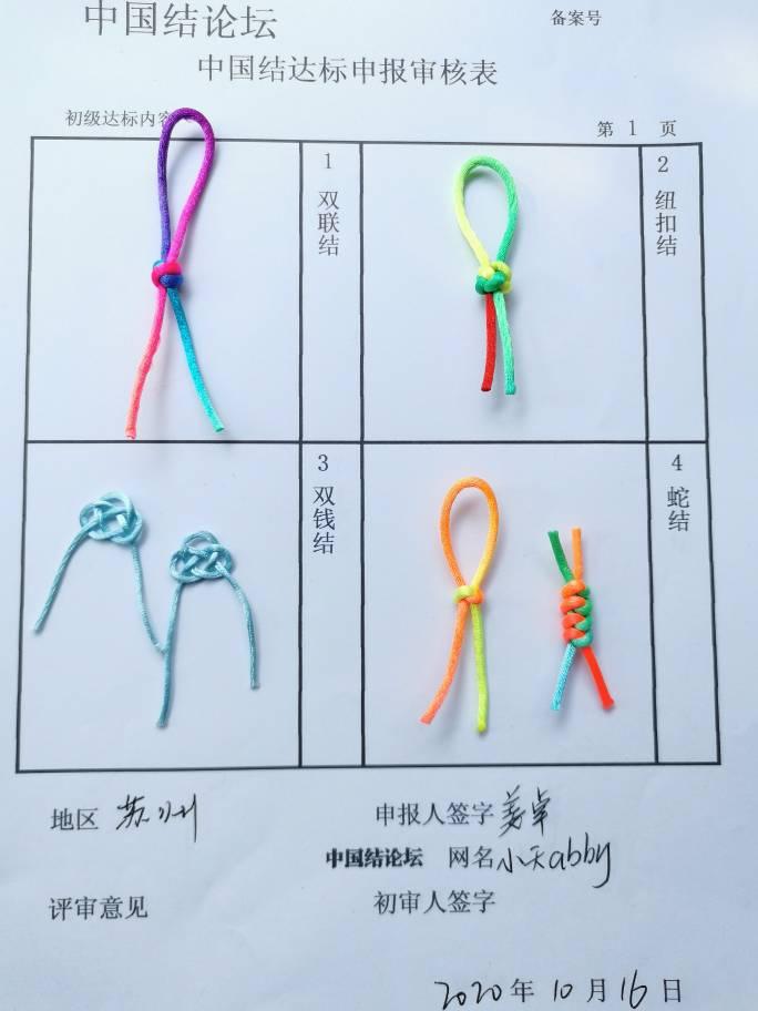 中国结论坛   中国绳结艺术分级达标审核 181401w6tor7ge1oreeq7a