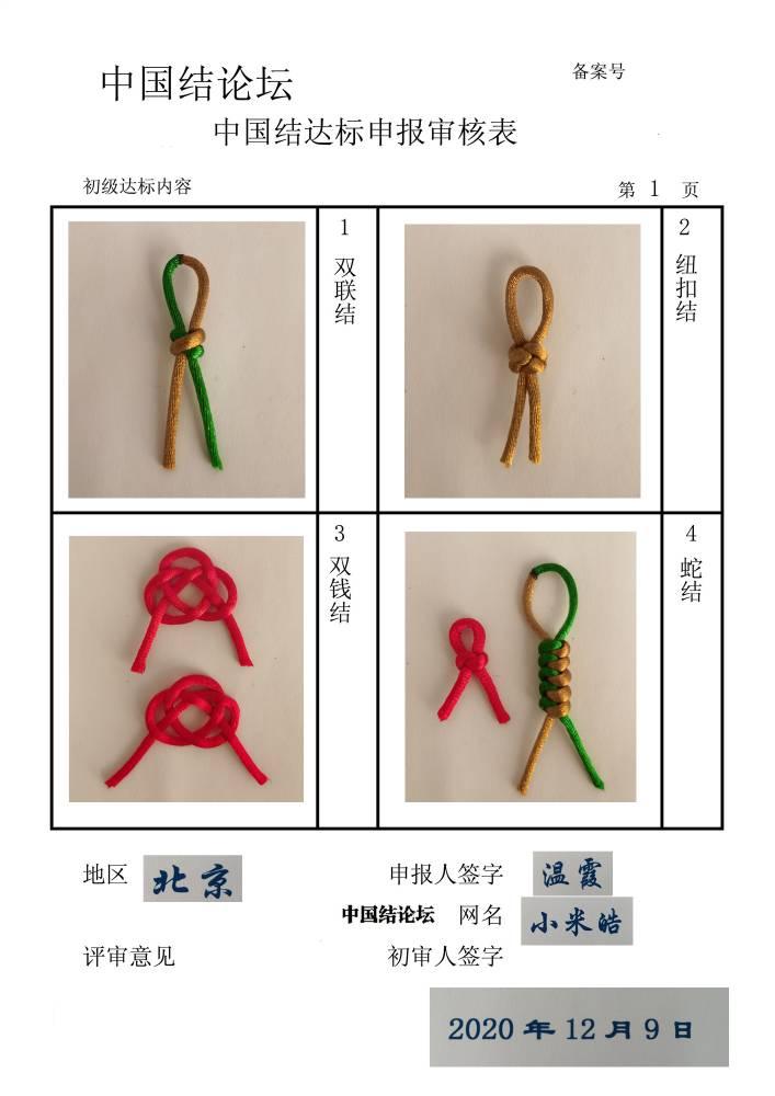 中国结论坛 小米皓+初级达标申请稿件  中国绳结艺术分级达标审核 120903gismoml9l5ilua7l