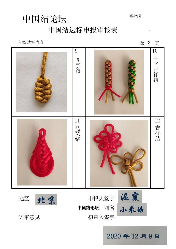 中国结论坛 小米皓+初级达标申请稿件  中国绳结艺术分级达标审核 120904zjuuu16cpurr339f