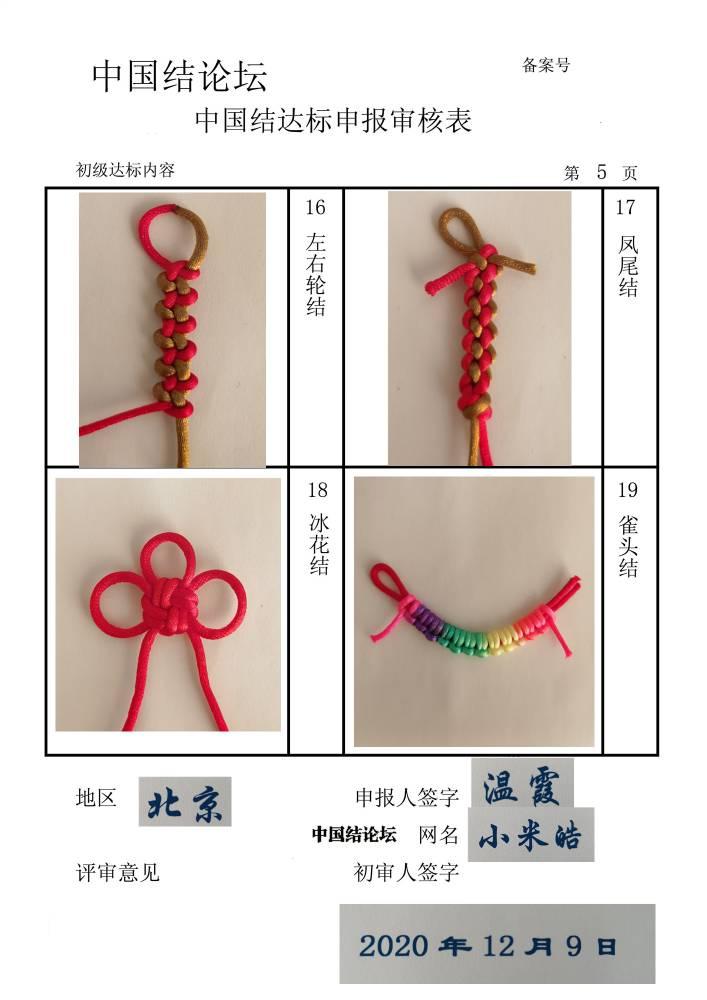 中国结论坛 小米皓+初级达标申请稿件  中国绳结艺术分级达标审核 120905umi84345mve0fec5