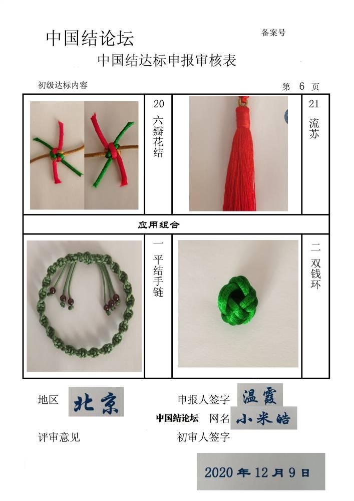 中国结论坛 小米皓+初级达标申请稿件  中国绳结艺术分级达标审核 120906fmhgz87sra74dz78