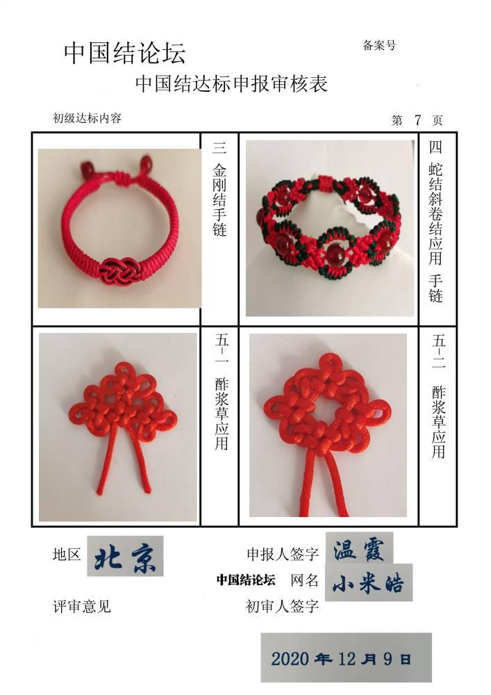 中国结论坛 小米皓+初级达标申请稿件  中国绳结艺术分级达标审核 120906o4kmiac43c5244pn