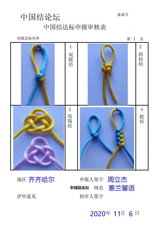 中国结论坛   中国绳结艺术分级达标审核 172043acqr34vwrr86errm