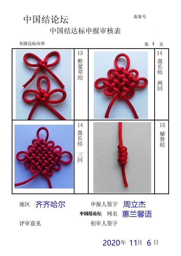 中国结论坛   中国绳结艺术分级达标审核 172043cnxzgogad5muguhg