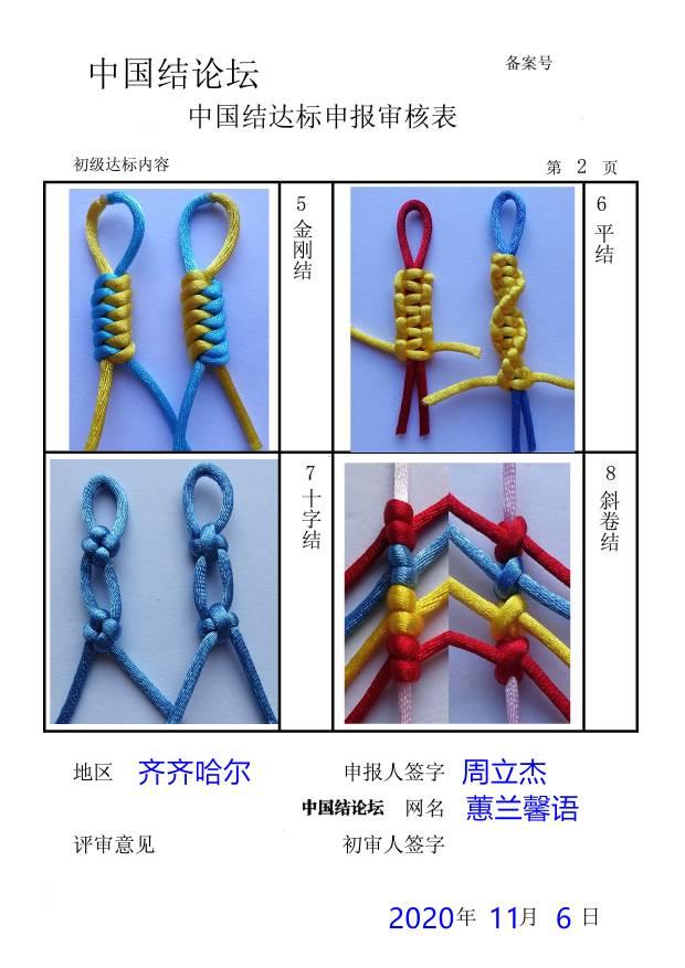 中国结论坛   中国绳结艺术分级达标审核 172043jeoayo83soov885o
