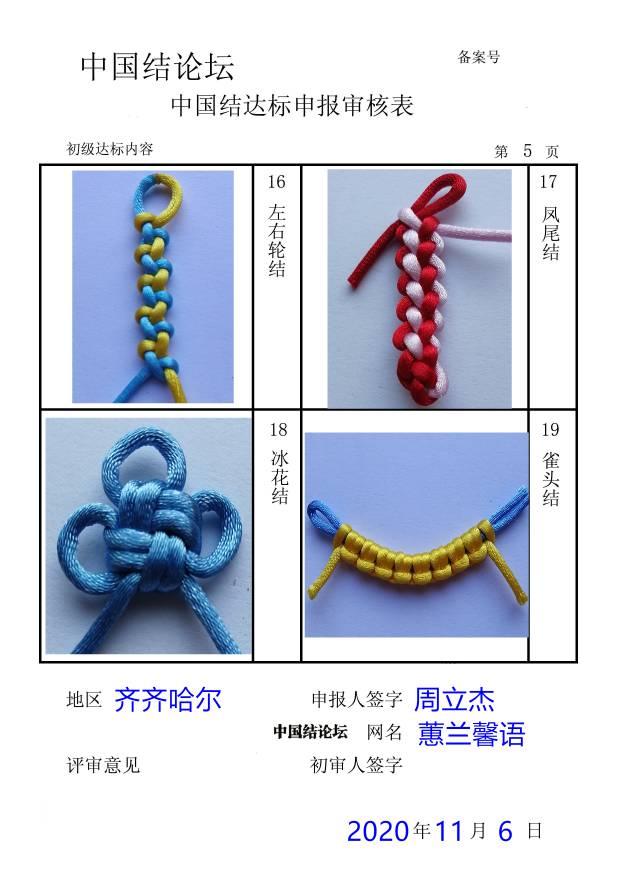 中国结论坛   中国绳结艺术分级达标审核 172043lg2ohldez5dpjhme
