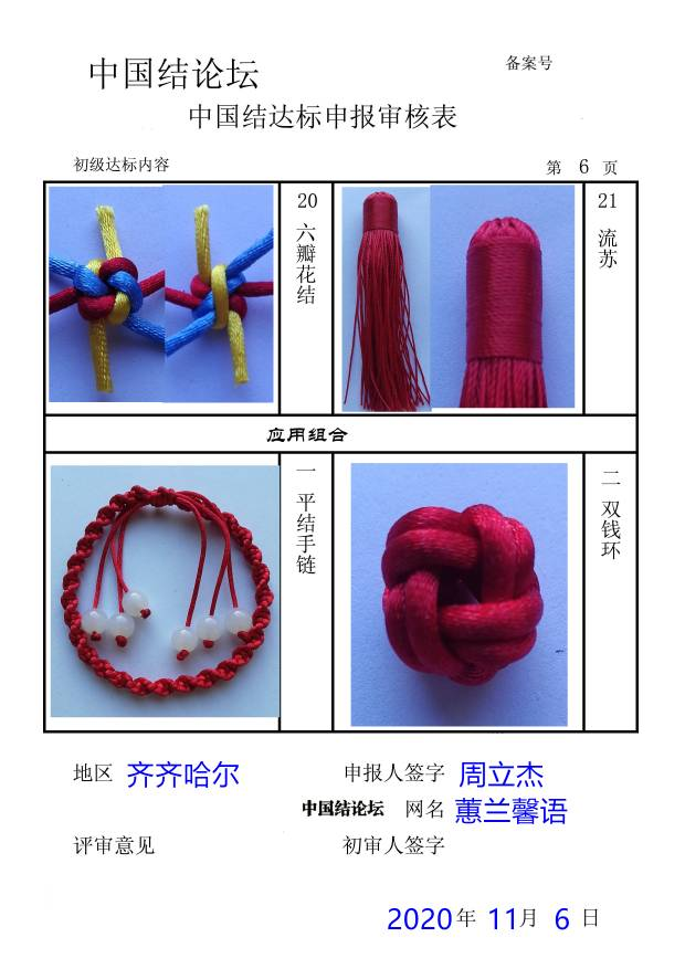 中国结论坛   中国绳结艺术分级达标审核 172043lv32ve3rjom52lzb