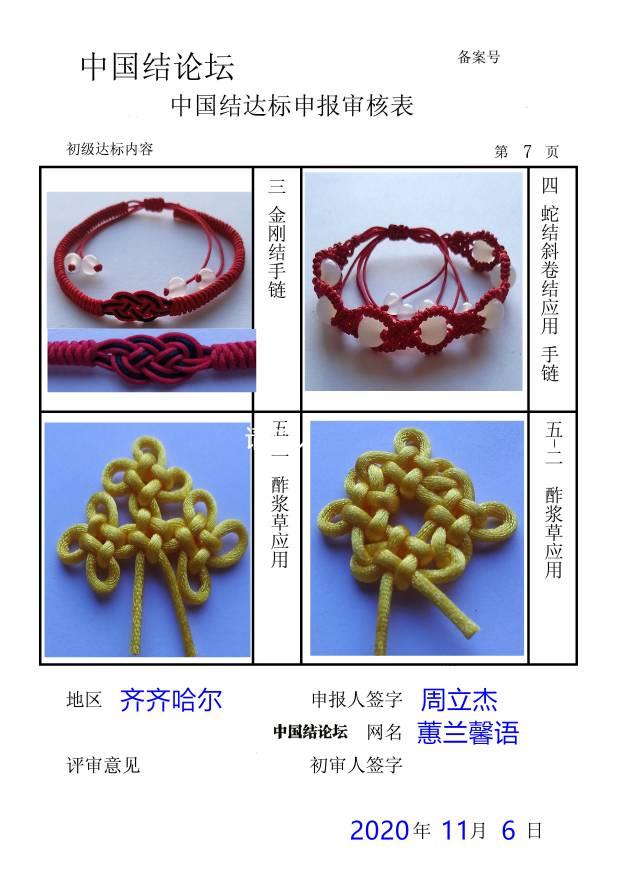 中国结论坛   中国绳结艺术分级达标审核 172202fjj8z76ul2u52dr5