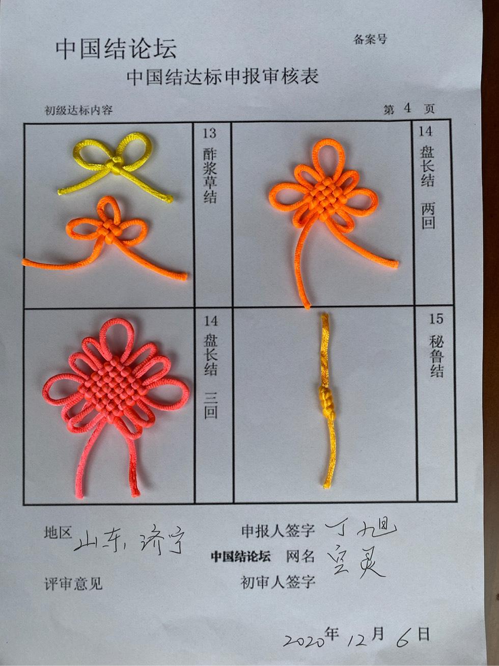 中国结论坛 空灵+初级达标申请稿件  中国绳结艺术分级达标审核 183027bwak9nm1wk1zl67n