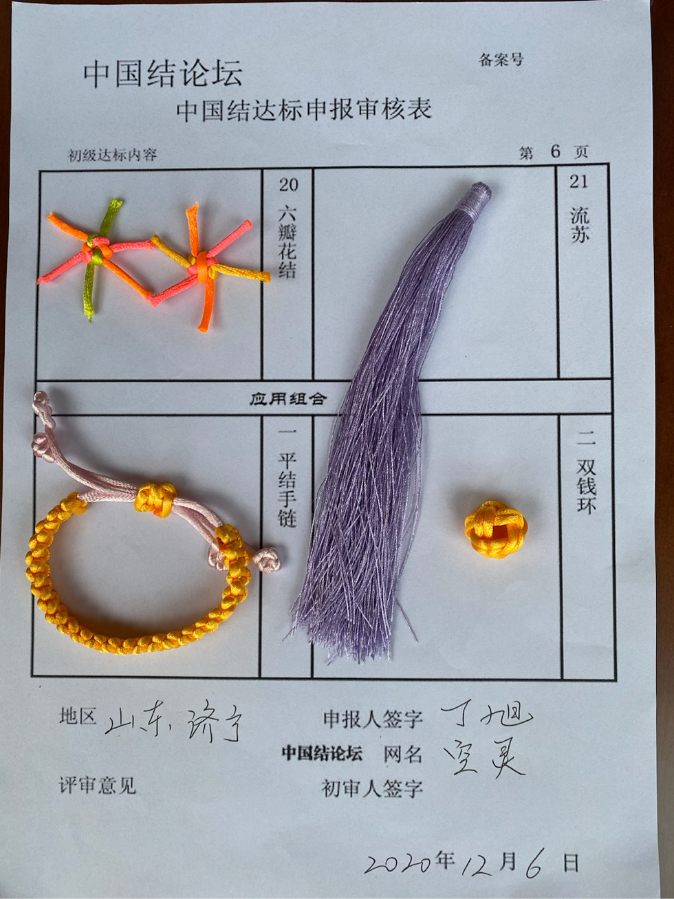 中国结论坛 空灵+初级达标申请稿件  中国绳结艺术分级达标审核 183029ly307ymcx8d8yrio