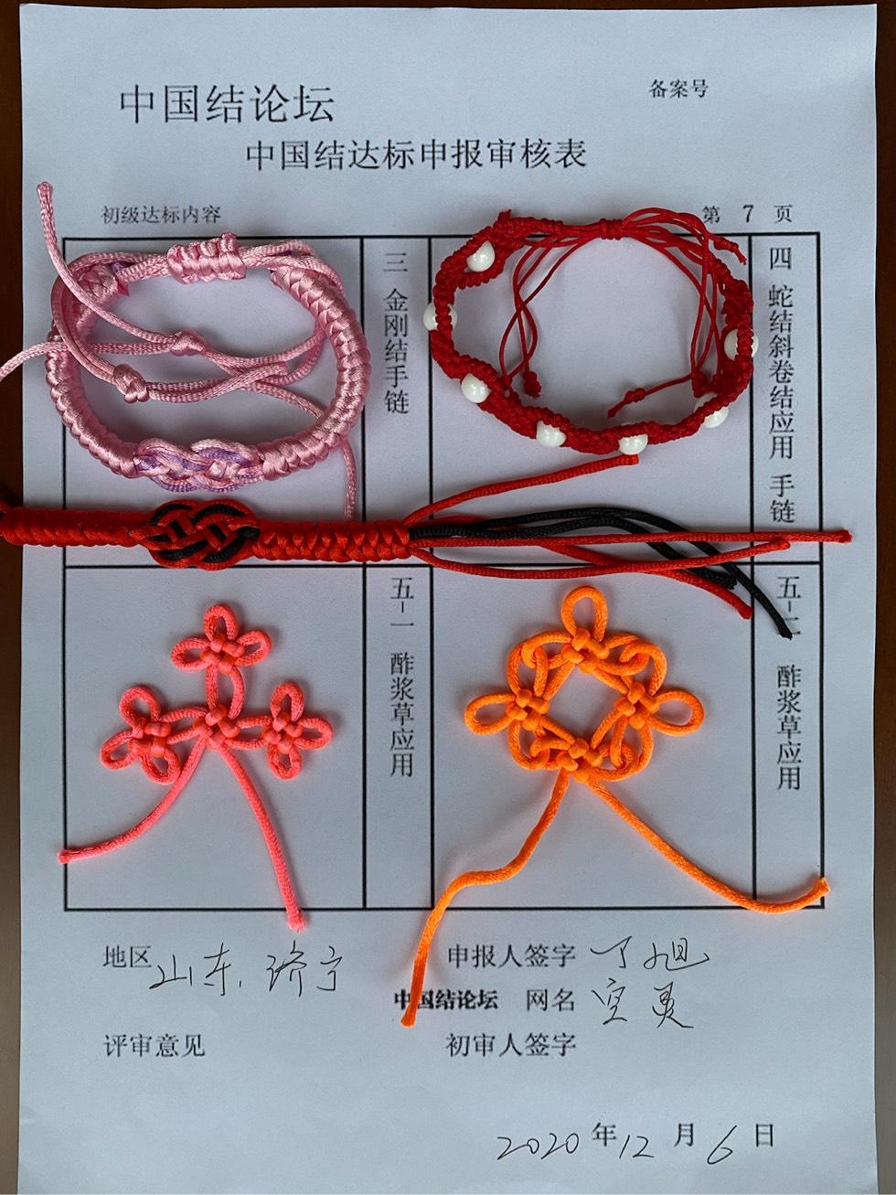 中国结论坛 空灵+初级达标申请稿件  中国绳结艺术分级达标审核 183030ii3cba3ajo3j3duu