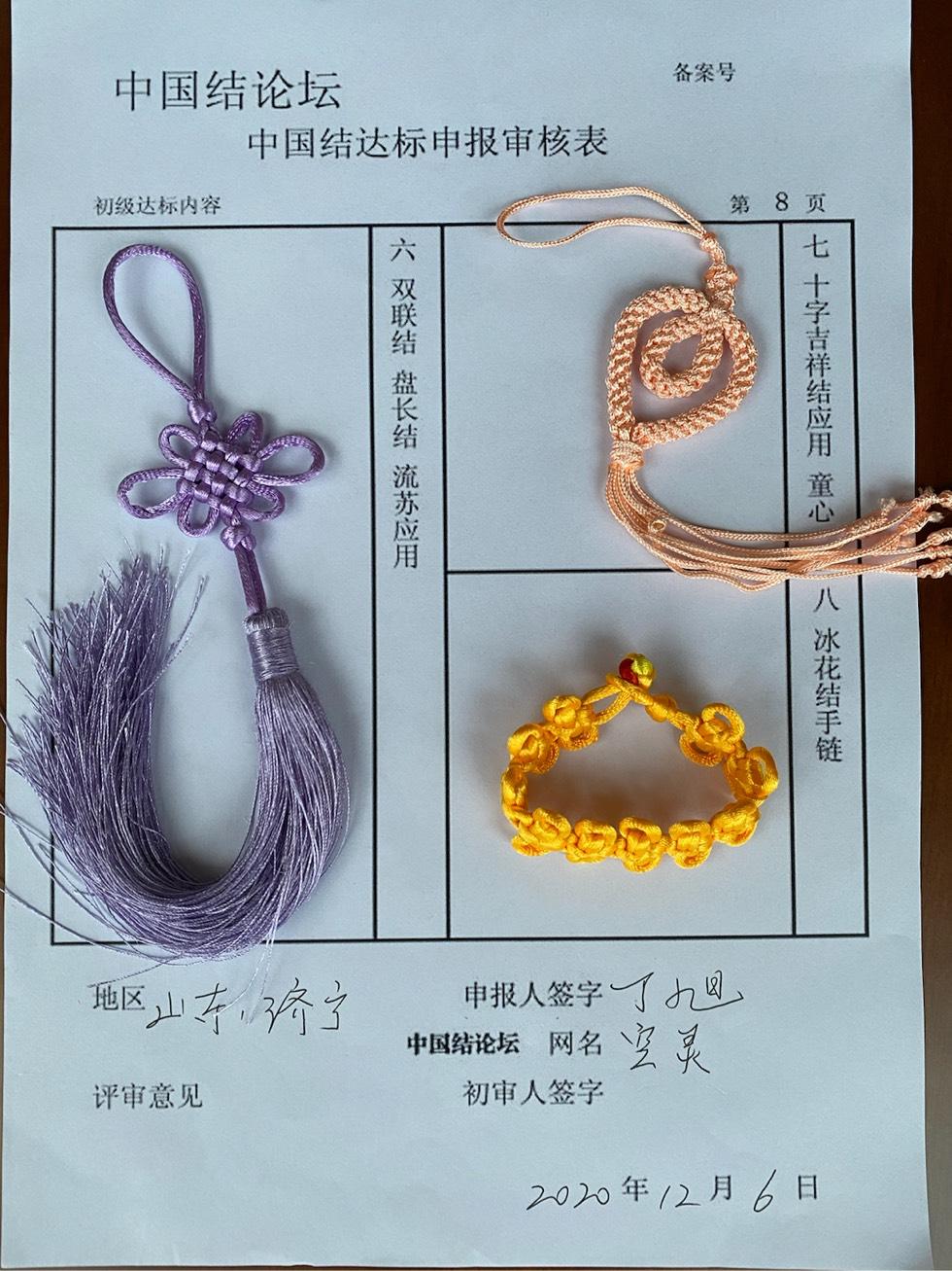 中国结论坛 空灵+初级达标申请稿件  中国绳结艺术分级达标审核 183031v90p6zcwz33pp8zb