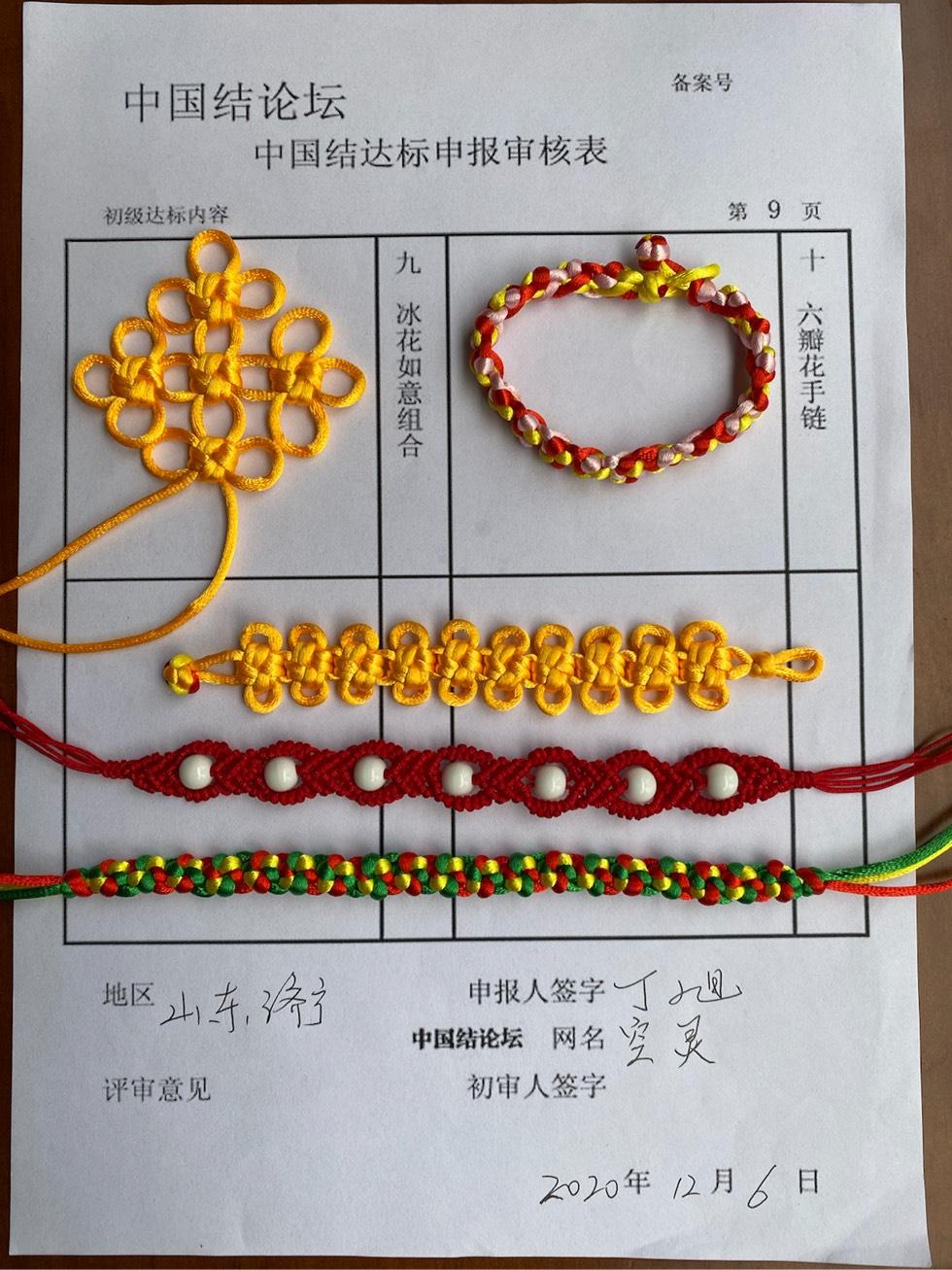 中国结论坛 空灵+初级达标申请稿件  中国绳结艺术分级达标审核 183032mupu2rvewsi2w6v4