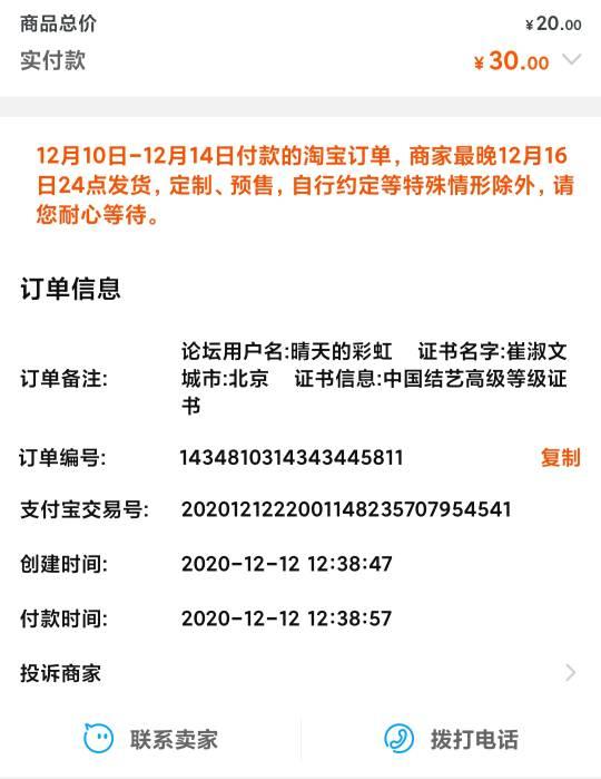 中国结论坛   中国绳结艺术分级达标审核 111512osnblppkpsp34no4