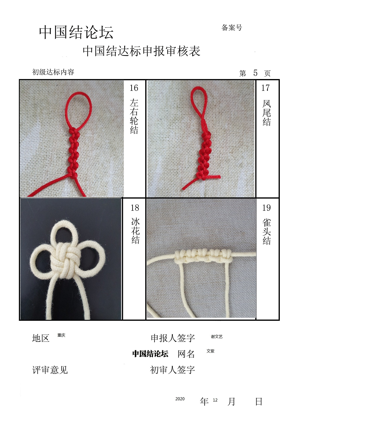 中国结论坛 文紫--初级达标审核稿件 一根绳子编法大全简单,初中体育达标,怎样算达标率,小学体育达标标准 中国绳结艺术分级达标审核 115742bcbr0gr4m00bmy2r