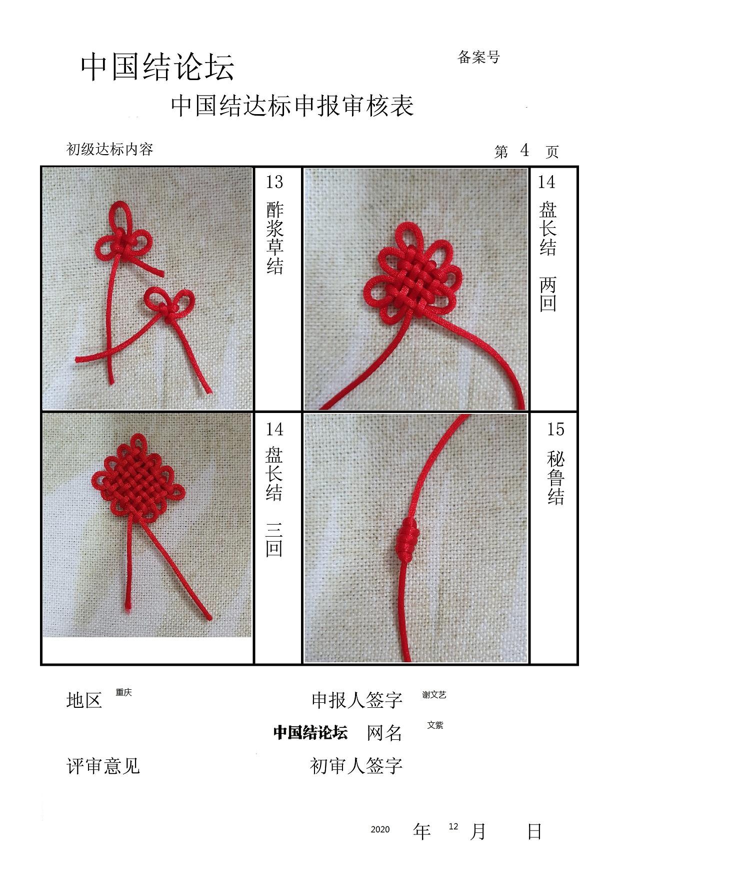 中国结论坛 文紫--初级达标审核稿件 一根绳子编法大全简单,初中体育达标,怎样算达标率,小学体育达标标准 中国绳结艺术分级达标审核 115743ptzlfpm7jmlj77gn