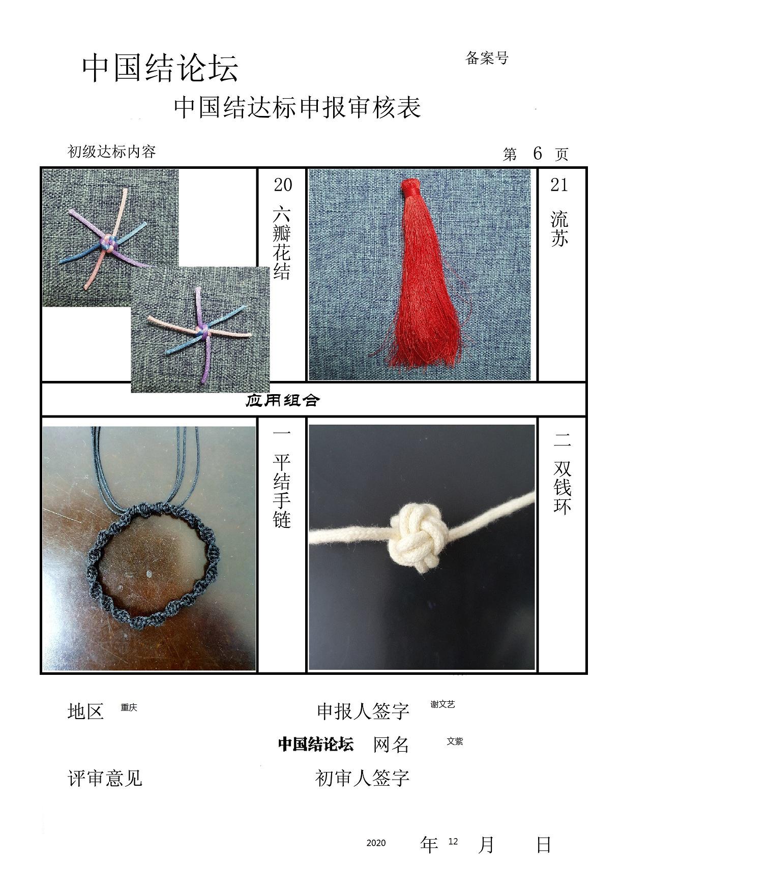 中国结论坛 文紫--初级达标审核稿件 一根绳子编法大全简单,初中体育达标,怎样算达标率,小学体育达标标准 中国绳结艺术分级达标审核 115806mglnrdstrmdm3m1q