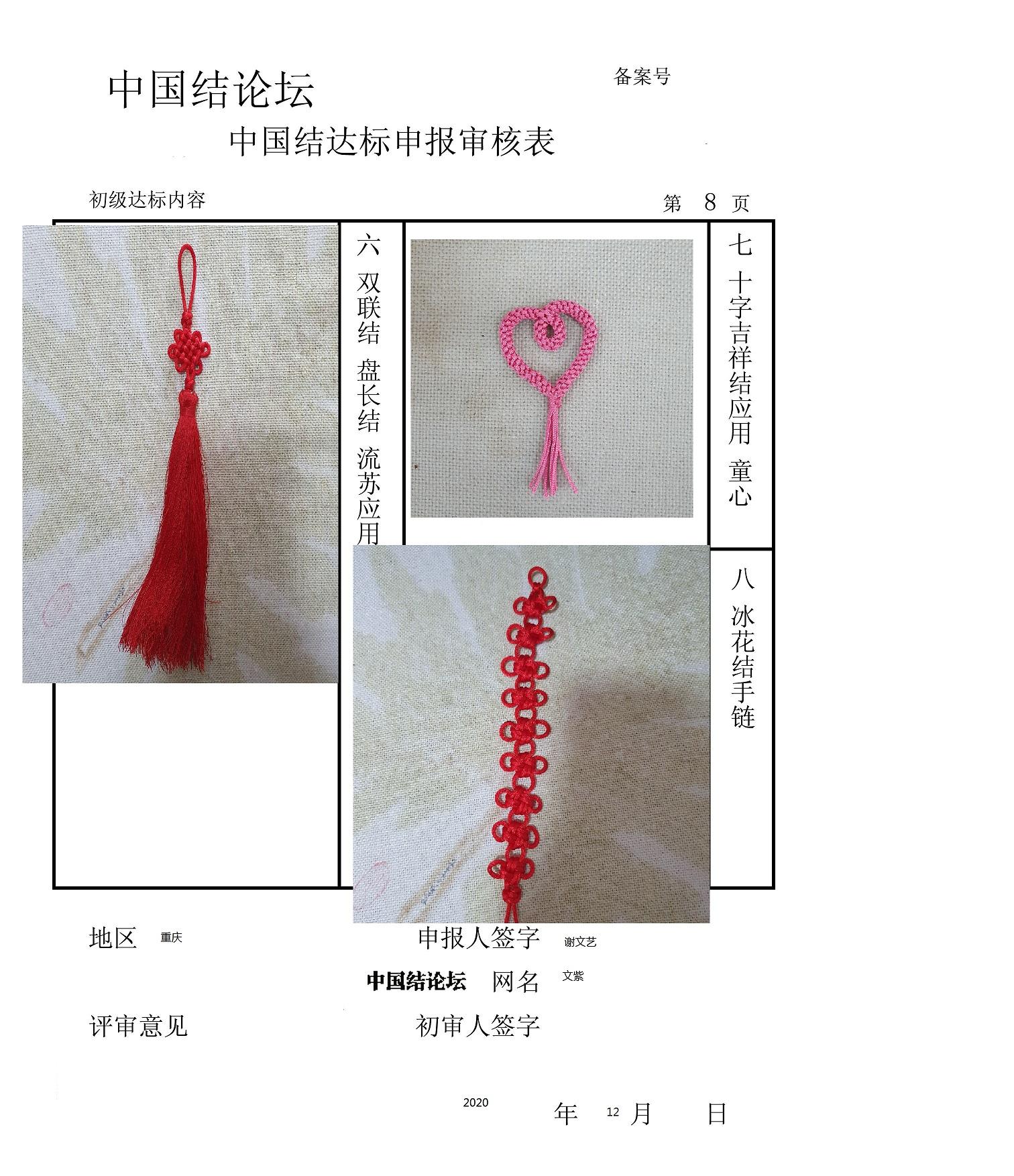 中国结论坛 文紫--初级达标审核稿件 一根绳子编法大全简单,初中体育达标,怎样算达标率,小学体育达标标准 中国绳结艺术分级达标审核 115813i893vx9yov938evx