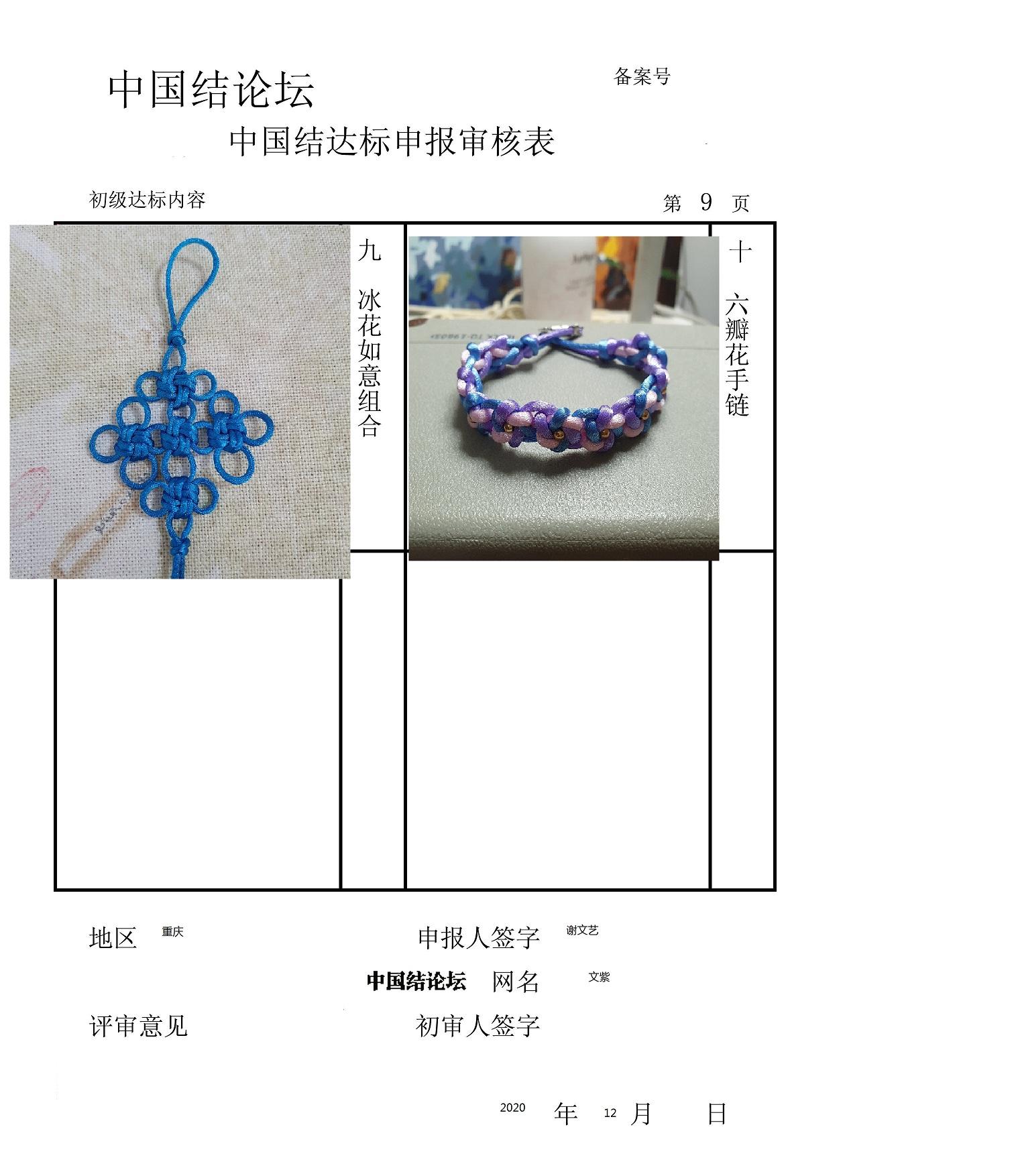 中国结论坛 文紫--初级达标审核稿件 一根绳子编法大全简单,初中体育达标,怎样算达标率,小学体育达标标准 中国绳结艺术分级达标审核 115819icldpbp5j5zfbdw7