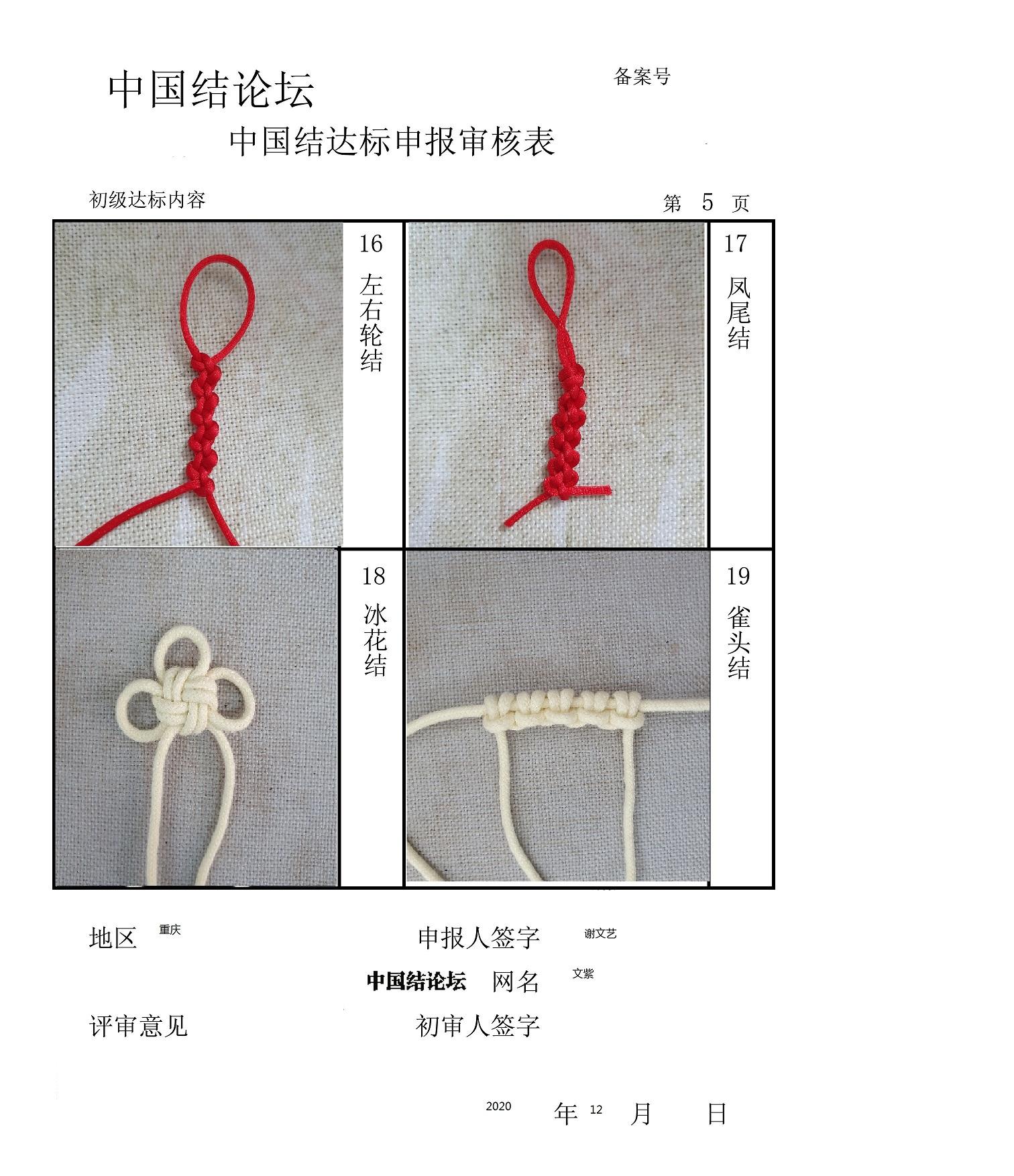 中国结论坛 文紫--初级达标审核稿件 一根绳子编法大全简单,初中体育达标,怎样算达标率,小学体育达标标准 中国绳结艺术分级达标审核 141214cbyh228bbwbr0bzr