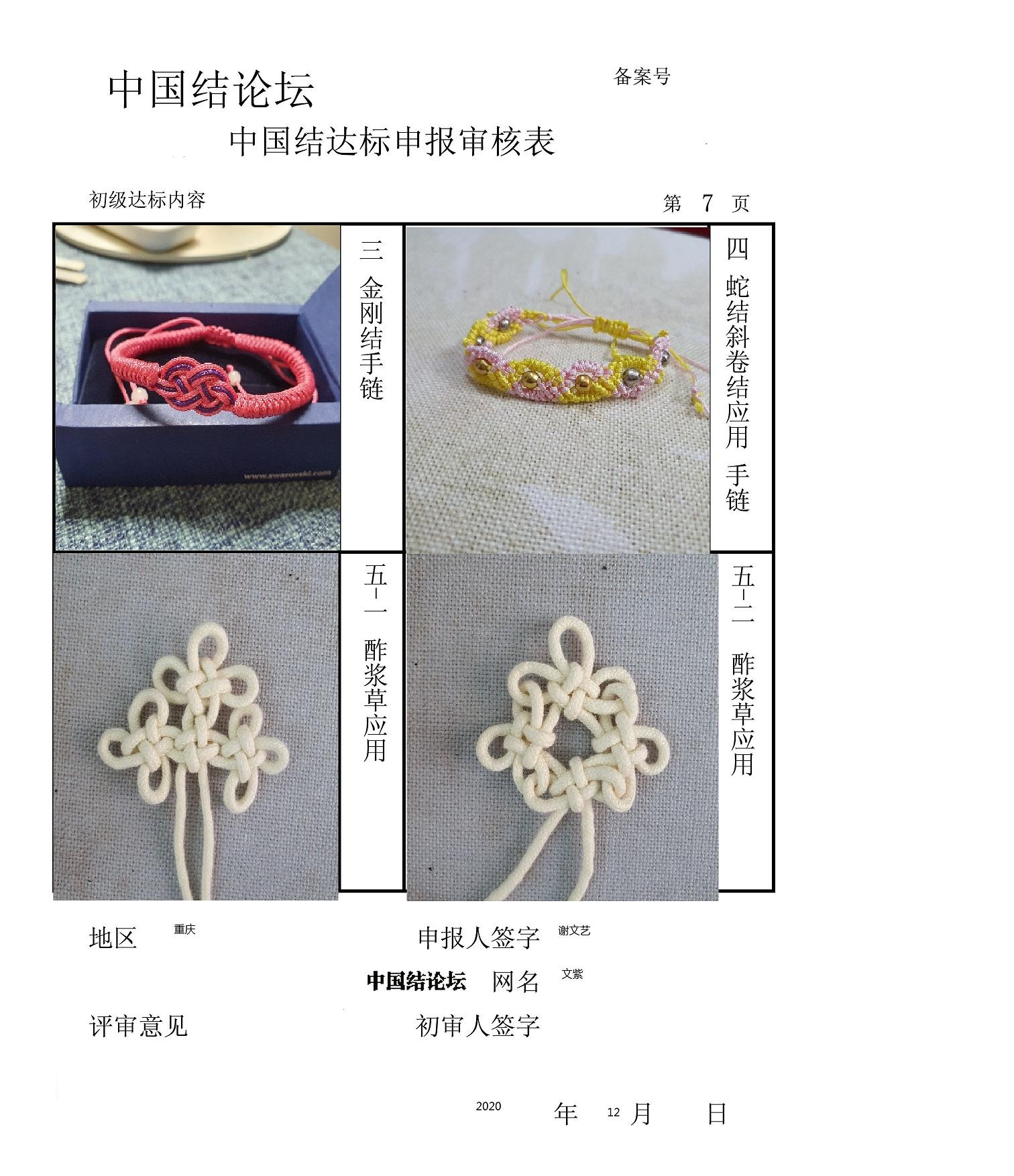 中国结论坛 文紫--初级达标审核稿件 一根绳子编法大全简单,初中体育达标,怎样算达标率,小学体育达标标准 中国绳结艺术分级达标审核 141233zmnvc9hz8hvsnh9z
