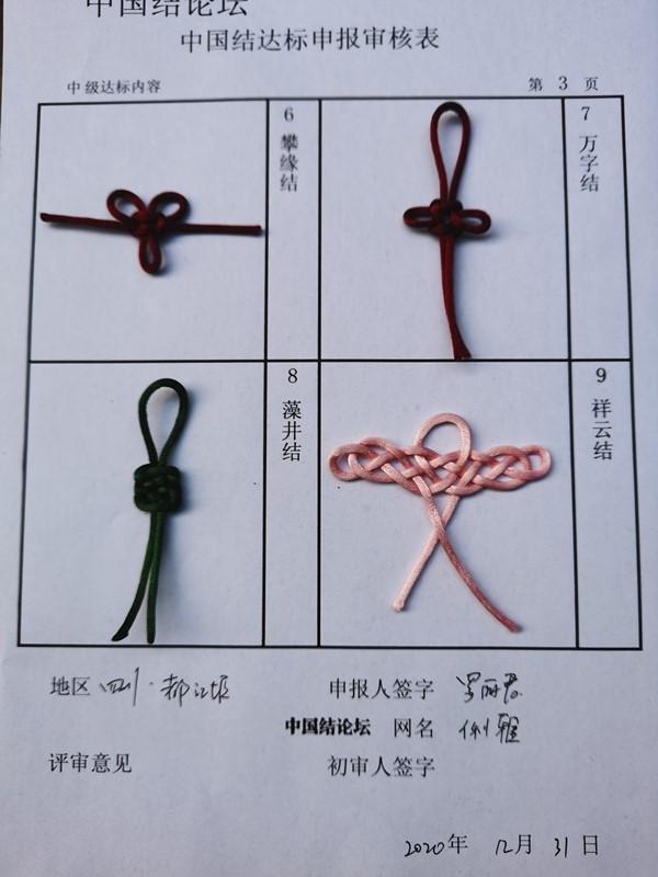 中国结论坛 俐雅--中级达标审核申请 张圭俐,付俊俐 中国绳结艺术分级达标审核 140714wu2z048u94s1yk89