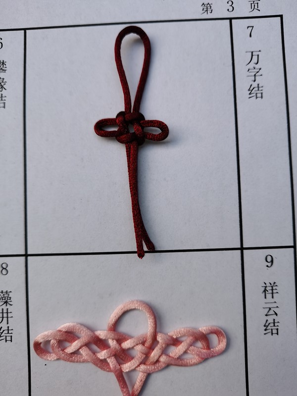 中国结论坛 俐雅--中级达标审核申请 张圭俐,付俊俐 中国绳结艺术分级达标审核 140720tx59bmxwsgi09gxf