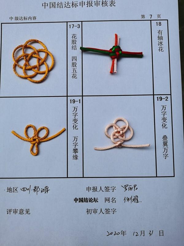 中国结论坛 俐雅--中级达标审核申请 张圭俐,付俊俐 中国绳结艺术分级达标审核 140745c5p4ltllp46v8666