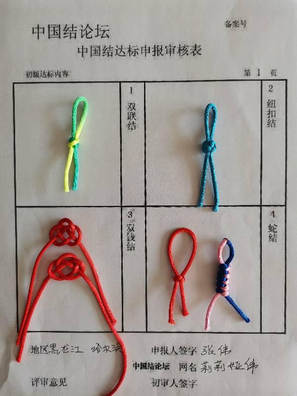 中国结论坛 初级提交审核,初级达标作业(莉莉娅伟)  中国绳结艺术分级达标审核 100504x30n60zqjjfcnnj3