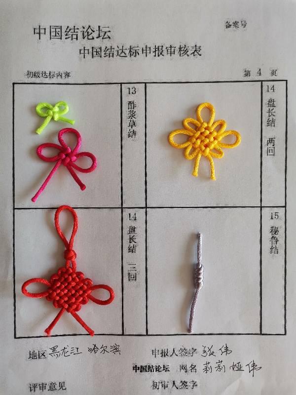 中国结论坛 初级提交审核,初级达标作业(莉莉娅伟)  中国绳结艺术分级达标审核 100505et00k88xmn8py8yj
